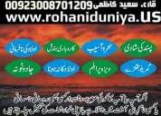 Rohani duniya main aik khas naam ,qari saeed kazmi,00923008701209